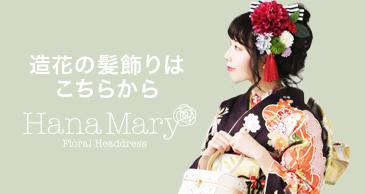 お花の髪飾りは組み合わせ自由のHanaMaryで決まり