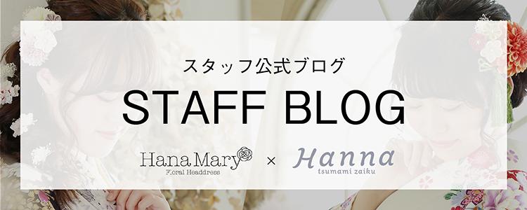 スタッフ公式ブログ