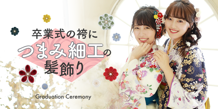 卒業式の髪飾りはつまみ細工専門店【Hannaハンナ】できまり!