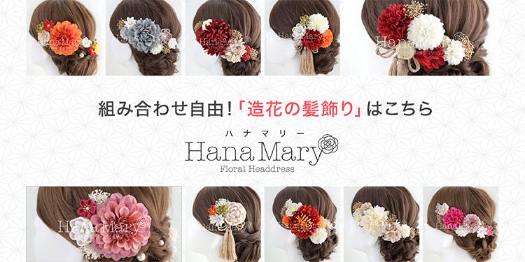 造花の髪飾りならHanaMaryで決まり!お花一輪一輪お好みにアレンジしてお買い求めいただけます。